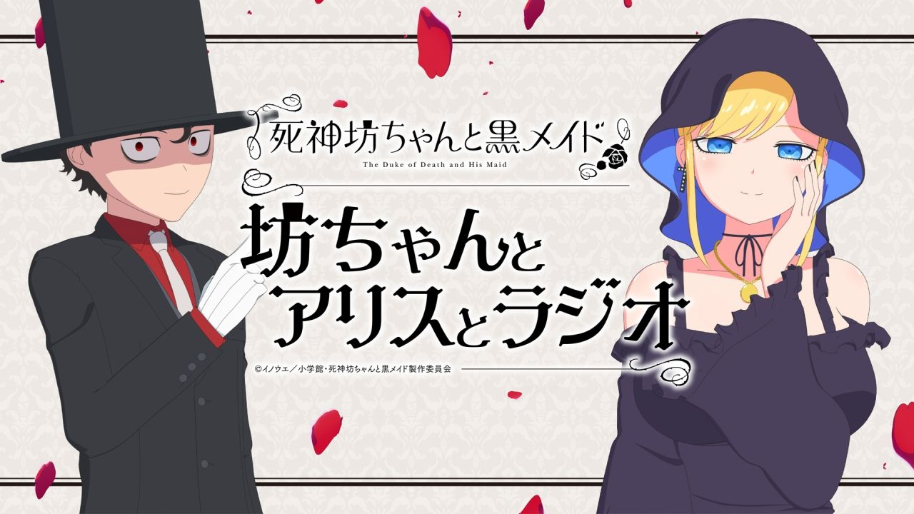 The Duke of Death and His Maid: Episode 3 Spoilers