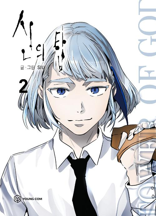 Tower of God Chapter 500: Where Can One Read the Much Awaited Release?