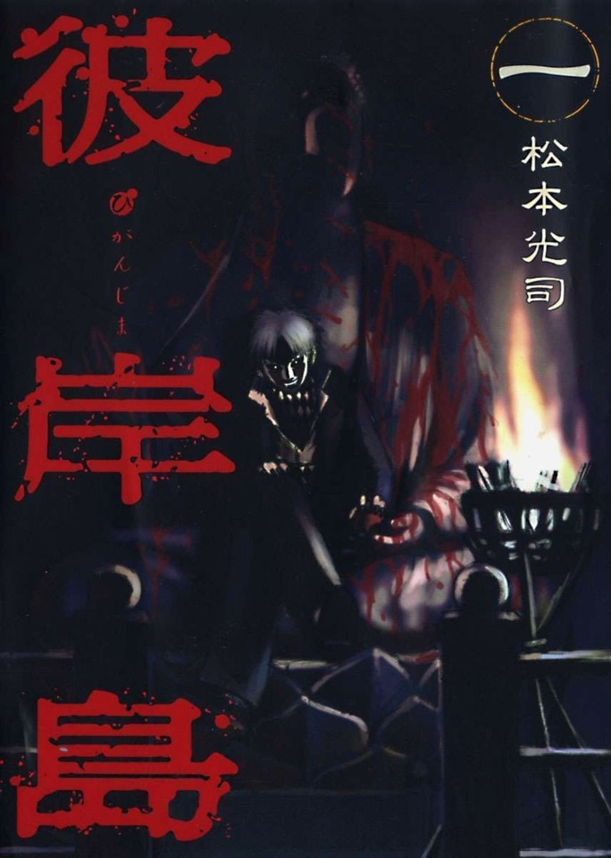 Higanjima Manga |Chapter 332 and 333| Release Date| Read Online|