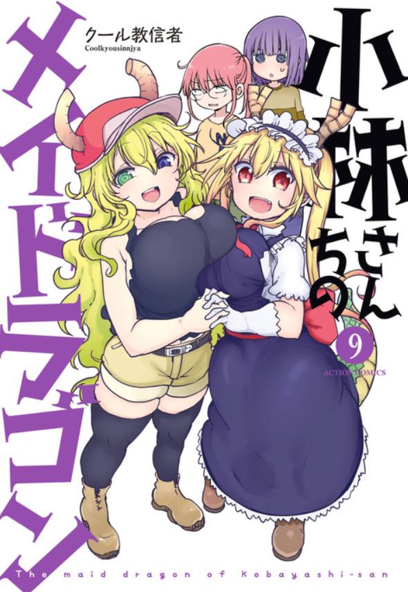 kobayashi dragon maid chapter 111