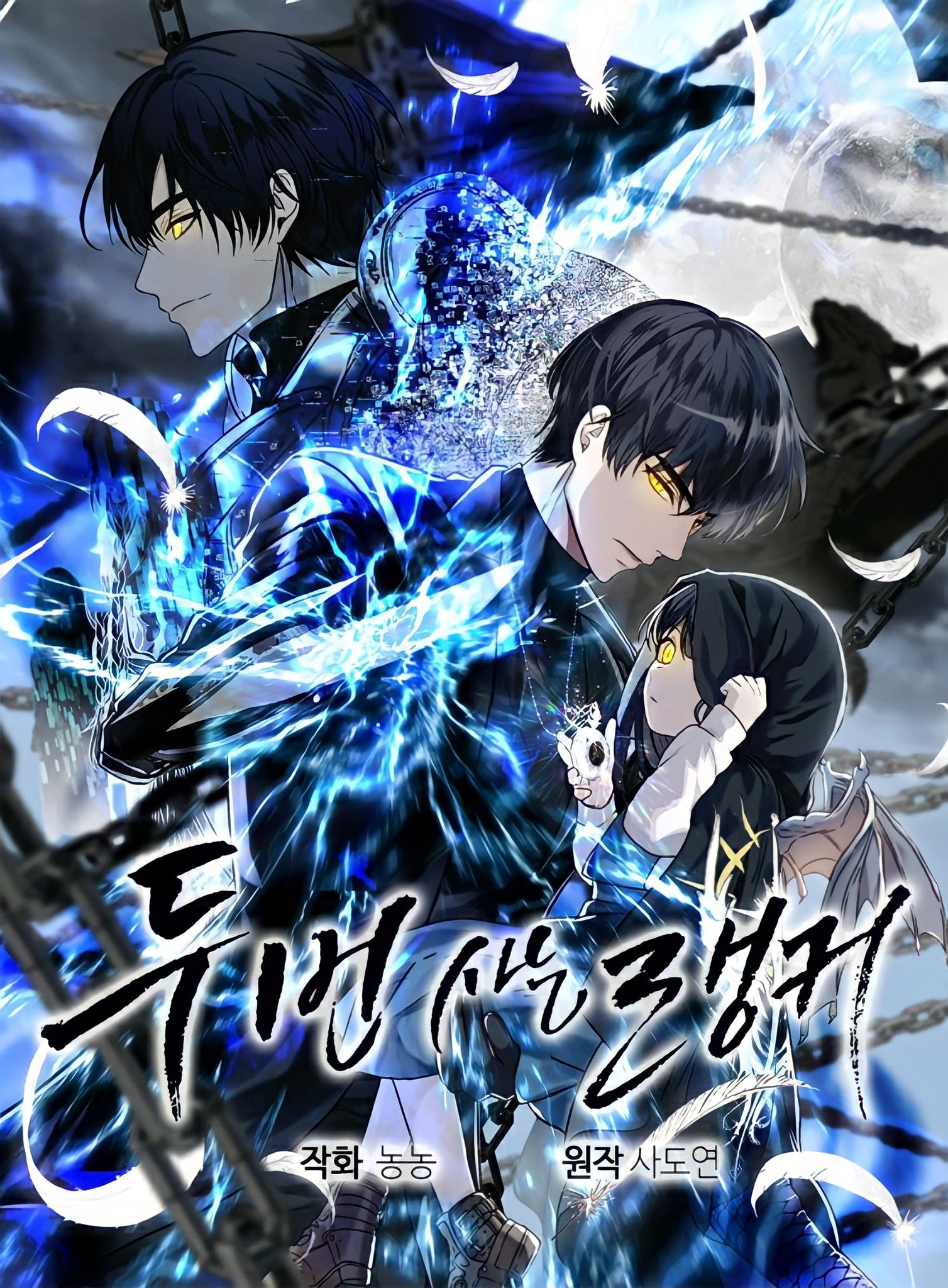 Read Manga Online Second Life Ranker Chapter 95 : Eager To Know The Upcoming Spoiler and Twist?